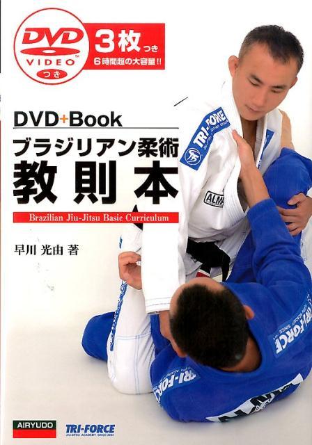 ブラジリアン柔術教則本 DVD+Book [ 早川光由 ]