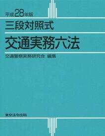 交通実務六法(平成28年版) 三段対照式 [ 交通警察実務研究会 ]