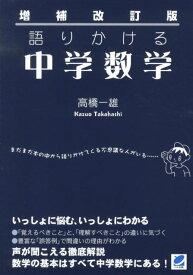 語りかける中学数学増補改訂版 [ 高橋一雄 ]