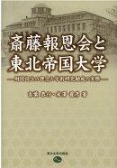 斎藤報恩会と東北帝国大学