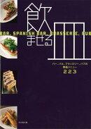 【バーゲン本】飲ませる皿ーバー、バル、ブラッスリー、パブの繁盛メニュー223