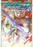 機動戦士ガンダム00 2nd.season(4)