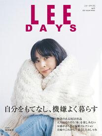 LEE DAYS(vol.2) 自分をもてなし、機嫌よく暮らす