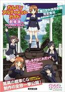 ガルパンアルティメットガイド劇場版&アンツィオ戦OVA