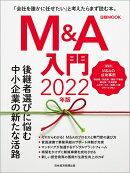 M&A入門 2022年版