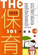 THE保育(vol.3)