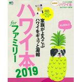 ハワイ本forファミリーmini(2019) (エイムック)
