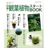日本の観葉植物スタートBOOK (別冊趣味の山野草)