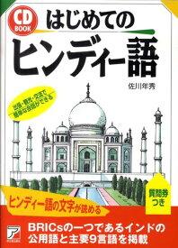 はじめてのヒンディー語 (CD book) [ 佐川年秀 ]