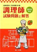 調理師試験問題と解答(2015年版)