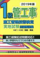 1級管工事施工管理技術検定実地試験問題解説集(2019年版)