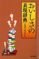 【バーゲン本】おいしさの表現辞典