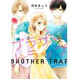ブラザー・トラップ(1) (ジーンLINEコミックス)