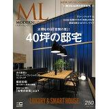 モダンリビング(250) 大切なのは「空間の質」!40坪の邸宅 (MODERN LIVING MOOK)