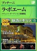 【謝恩価格本】魅惑のオペラ 15 ラ・ボエーム