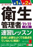 ''21〜'22年版 ユーキャンの第1種・第2種衛生管理者 速習レッスン