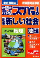 教科書要点ズバっ!新編新しい社会地理