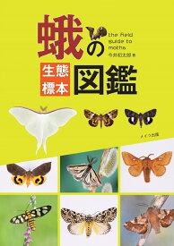 蛾の生態標本図鑑 [ 今井 初太郎 ]