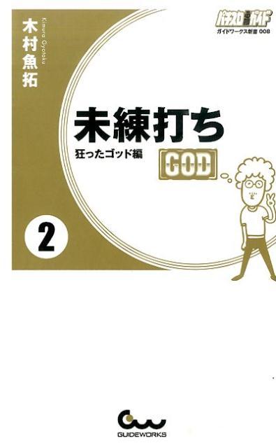 未練打ち(2(狂ったゴッド編)) パチスロ必勝ガイド (ガイドワークス新書) [ 木村魚拓 ]