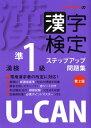 U-CANの漢字検定準1級ステップアップ問題集第2版 (ユーキャンの資格試験シリーズ) [ ユーキャン漢字検定試験研究会 編 ]
