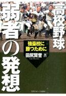 高校野球弱者の発想