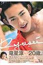 Ryusei 竜星涼1st写真集 (Tokyo news mook) [ 藤本和典 ]