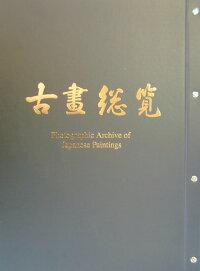 ブックス: 古畫総覧(〔1〕) - 佐々木丞平 - 9784336041715 : 本
