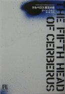 ケルベロス第五の首