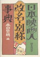 【バーゲン本】 日本映画人改名・別称事典