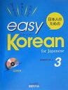 日本人のためのeasy Korean(3) たのしくやさしくはじめよう [ 韓国語教育文化院 ]