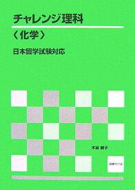 チャレンジ理科〈化学〉 日本留学試験対応 [ 木谷朝子 ]