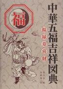 中華五福吉祥図典(福)
