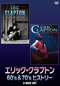 エリック・クラプトン 60's&70's ヒストリー [ エリック・クラプトン ]