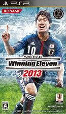 ワールドサッカー ウイニングイレブン 2013 PSP版