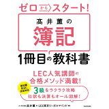 高井薫の簿記1冊目の教科書