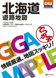 でっか字北海道道路地図 (GIGA Mapple)