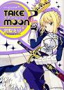 Take moon(2) 武梨えりtype-moon作品集 (IDコミックス・DNAメディアコミックススペシャル) [ 武梨えり ]
