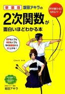坂田アキラの2次関数が面白いほどわかる本新装版
