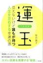 運玉 [ 桜井識子 ]