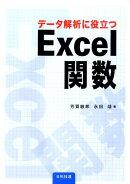 データ解析に役立つExcel関数