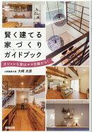賢く建てる家づくりガイドブック
