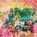 閃光 (初回限定盤B CD+DVD)