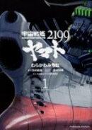 宇宙戦艦ヤマト2199(第1巻)
