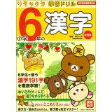 リラックマ学習ドリル小学6年の漢字改訂版