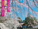 京都花紀行カレンダー(2019)