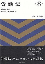 労働法〔第8版〕 [ 水町 勇一郎 ]
