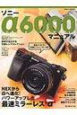 ソニーα6000マニュアル NEXからαへ進化!パワーアップした最速ミラーレス (日本カメラmook)