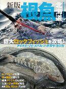 新版 根魚北海道