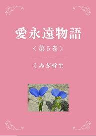愛永遠物語 5 [ くぬぎ 幹生 ]
