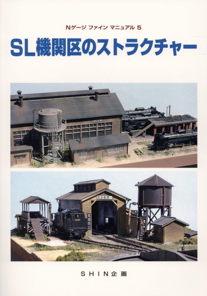 SL機関区のストラクチャー (Nゲージファインマニュアル)